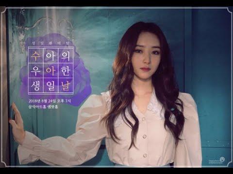 드림캐쳐 수아의 우아한 생일날 팬미팅 풀영상