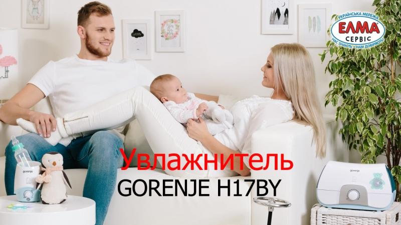 Увлажнитель Gorenje H17BY Baby collection