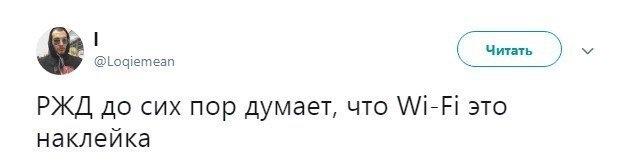 РЖД и wifi
