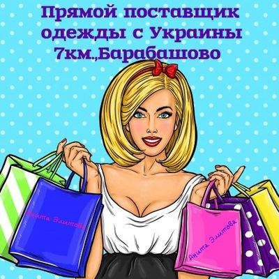 Анита Элитова