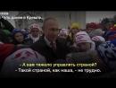 Пресмыкающиеся холуи на выдвижении Путина