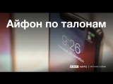 Первый день продажи iPhone X в России