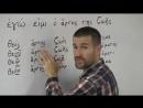 Lesson 15 John 6 48 and Declining Greek Nouns case endings