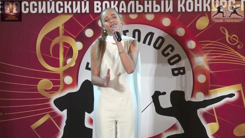 Анастасия Рысина г.Курск «Je Taimo » на БАТЛ ГОЛОСОВ-13