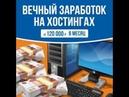 Вечный заработок на хостингах от 120 000 рублей в месяц.