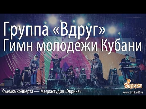 Вдруг - Гимн молодежи Кубани. www.EvrikaPR.ru. Медиастудия «Эврика» | г. Белореченск, 26.06.2015