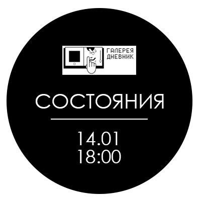 """Афиша Самара Выставка """"Состояния"""" в галерее Дневник"""