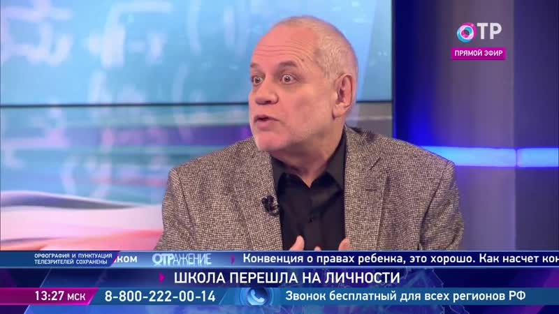 Евгений Бунимович Если 6 уроков тебя унижают а на 7 м духовно нравственно воспитывают это пустота