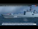 Андреевский флаг подняли на новейшем Фрегате. Янтарь СЗ -Планы на большие океанские корабли