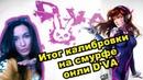 ✌ Overwatch: откалибровала смурф аккаунт ★★★