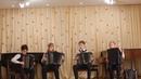 Квартет баянистов Рахимов Александр Лаврова Мария Коновалов Кирилл Галицкий Артемий