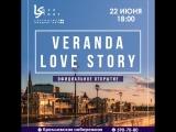 VERANDA Love Story