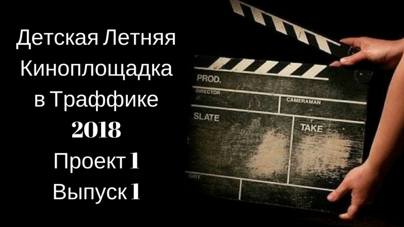 Детская Летняя Киноплощадка в Траффике 2018 Проект Все кинотеатры Смоленска Выпуск 1