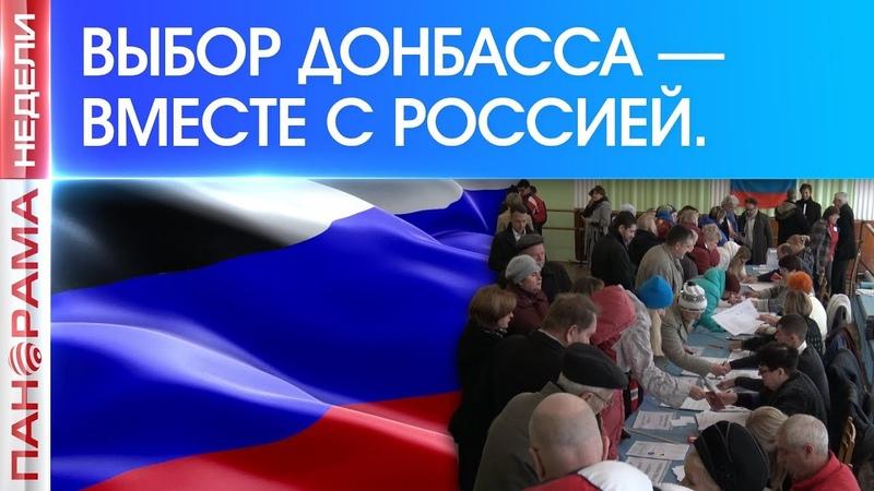 С Донбассом придется считаться. Почему Европа называет выборы в ДНР и ЛНР цирком? 18.11.2018