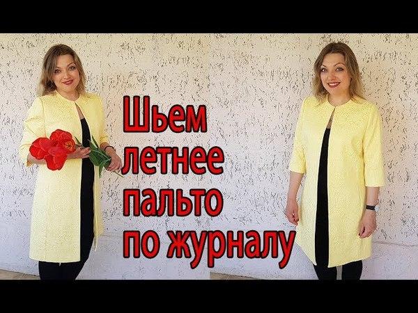 Шьем летнее пальто по журналу мод