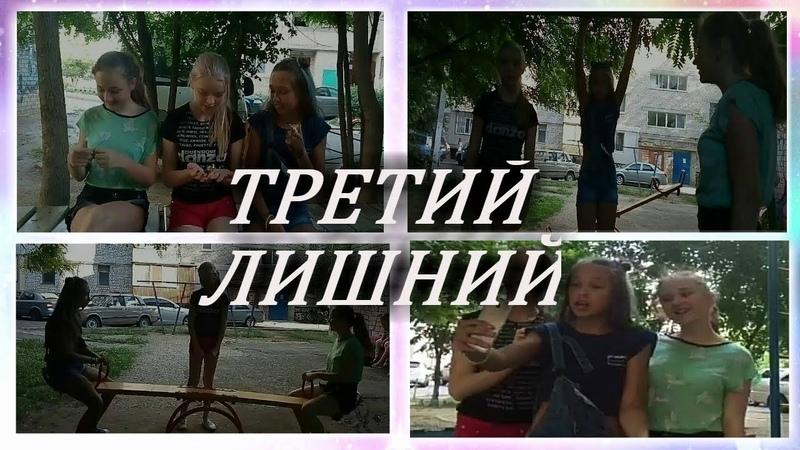 ТРЕТИЙ ЛИШНИЙ | Vlada Like, Sofia Stasyk and Lizka Tuan