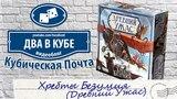 Хребты Безумия (Древний Ужас) - настольная игра распаковка