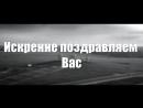 Поздравление всех мужчин с 23 февраля от Пресс-центра ФГКОУ СОШ №8