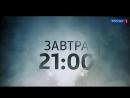 Реклама ТВ канала _Россия-1_. Фильм _Осиное гнездо_ 2017 г.