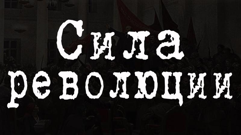 Сила революции КонстантинСивков