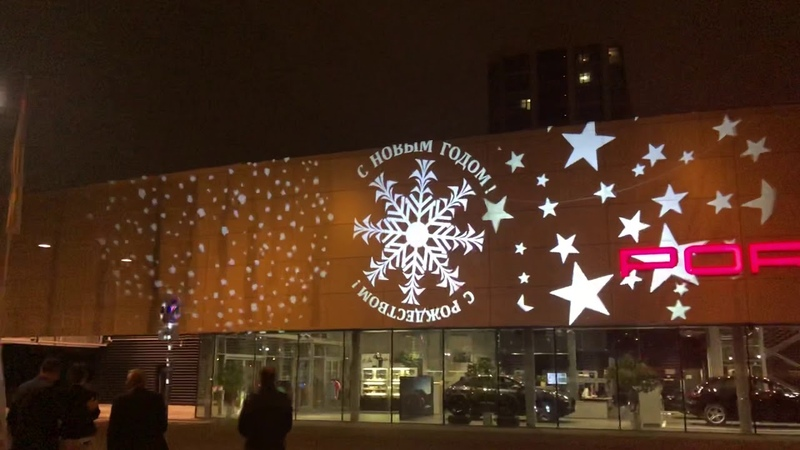 Новогодняя подсветка проекторами гобо для PORSCHE центр Пулково СПБ от компании GOBOIMAGE