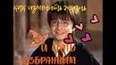КАК ИЗМЕНИТЬ ЖИЗНЬ и стать ИЗБРАННЫМ Гарри Поттер и самосбывающееся пророчество