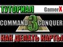Как сделать свою карту в игре Command and Conquer 3 tiberium wars Обучение