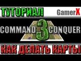 Как сделать свою карту в игре Command and Conquer 3 tiberium wars Обучение.