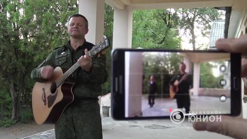 Олег Река в ДНР, песни под гитару, ТК *Юнион*, сентябрь 2018год
