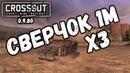 Курсовые ракеты Сверчок 1М Crossout Кроссаут