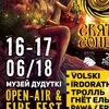 """16-17/06/18 Оpen-air на Купалле """"Свята Сонца"""""""