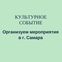 Логотип Организуем мероприятия в г. Самара