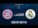 Бавария - Реал Мадрид. Повтор матча ЛЧ 2012 года