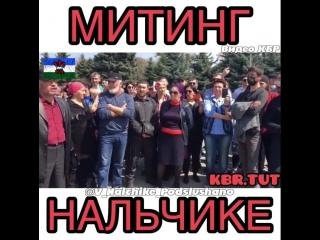Митинг на площади Абхазии в г. Нальчик состоялся, несмотря на запрет родственников убитого
