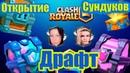 открытие драфт сундуков I Clash Royal I Слишком много легендарок