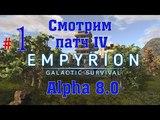 Смотрим Empyrion - Galactic Survival Alpha 8.0 патч IV