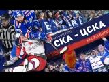 СКА – ЦСКА. Матч второй. Как это было