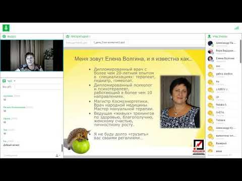 Елена Волгина - Бесплатный 2-дневный онлайн-интенсив СТОП-аллергия -1/2