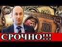 МОΛНИЯ 21 04 2018 ПУТИН ДОБИЛСЯ КРАХА ДОЛЛАРА Николай Стариков