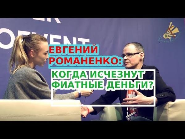 Когда исчезнут фиатные деньги 💰  Крипта вместо фиата   Интервью с Евгением Романенко