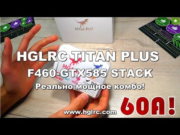 ✔ HGLRC Titan Plus F460-GTX585 STACK - Реально Мощное Комбо! Hglrc.com