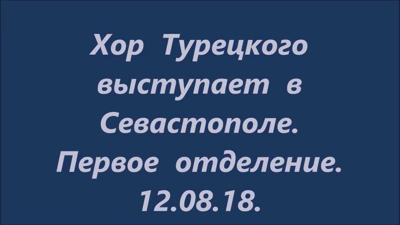 Хор Турецкого в Севастополе 1ч 12 08 18