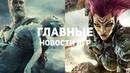 Главные новости игр GS TIMES GAMES 13.08.2018 Diablo 4, Monster Hunter World, Resident Evil 7