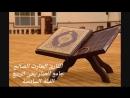 واتل عليهم نبأ ابني آدم ترتيل خاشع وجميل للقارئ الحارث الصالح وفقه الله من ليالي رمضان 39