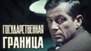 Государственная граница Фильм 1 Мы наш мы новый 2 серия 1980