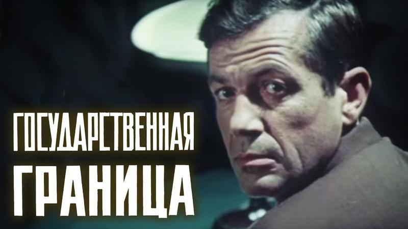 Государственная граница. Фильм 1. Мы наш, мы новый... 2 серия (1980)