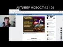 Активер новости 21 09 Куда пойти в Москве в пятницу