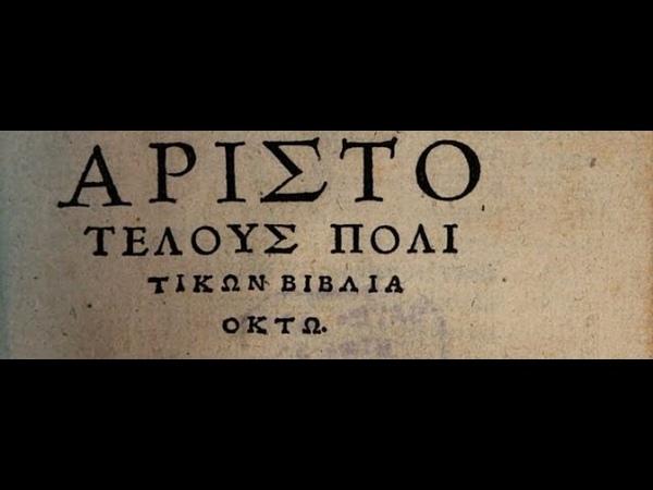 Семинар 01 Аристотель Политика I.1,1-4 (1-я часть)