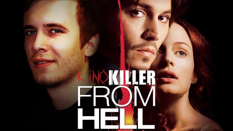 Обзор фильма Из Ада (Из Преисподней с любовью) - KinoKiller