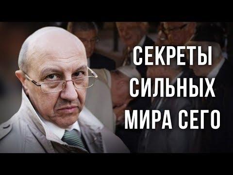 Секреты сильных мира сего Андрей Фурсов